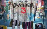 陳思誠透露《唐人街探案3》後不再執導唐探,但《唐探》系列會一直走下去