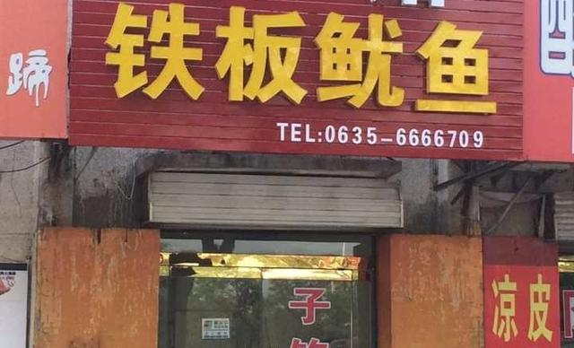 分類:小吃快餐 【陽谷縣】子銘鐵板魷魚魷魚片1份,8串,提供免費wifi