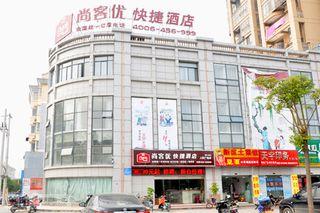 尚客优快捷酒店(滁州定远人民广场店)