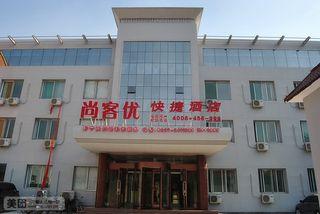 尚客优快捷酒店(济宁兖州明珠店)