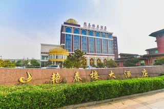 艳春楼大酒店