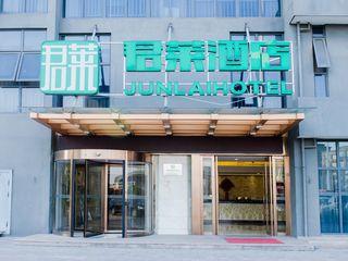 君莱酒店(芜湖古井君莱店)