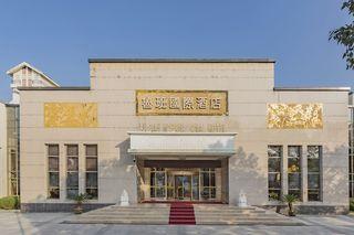 鲁班国际酒店