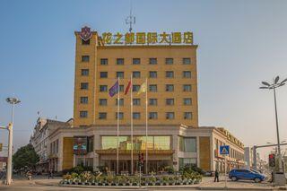 麻城花之都国际大酒店