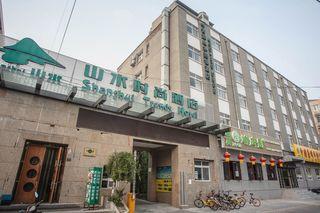 山水时尚酒店(前门店)