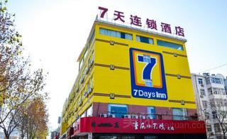 7天连锁酒店(焦作人民路市政府店)