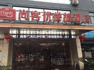 尚客优快捷酒店(苏州吴江步行街店)