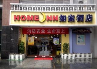 如家快捷酒店(苏州吴江开发区店)