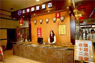 宏孚商旅酒店(火车站店)