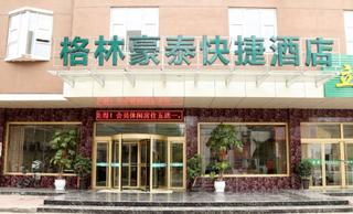 格林豪泰快捷酒店(济宁兖州火车站北顺城街店)