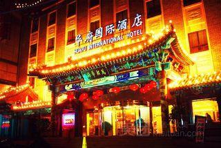 万程华府国际酒店