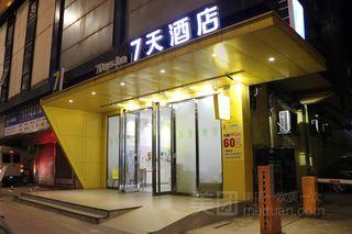 7天连锁酒店(广州天河沙河服装城店)
