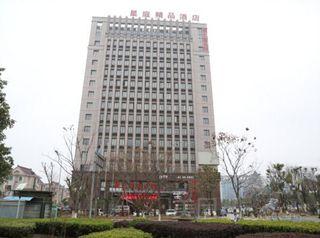 星庭连锁酒店(海宁店)