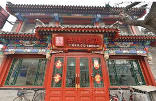 中海盈佳快捷酒店