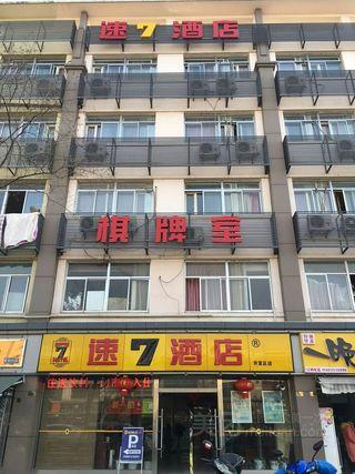 速7酒店(开发区店)