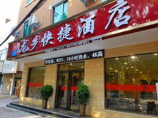 龙乡快捷酒店