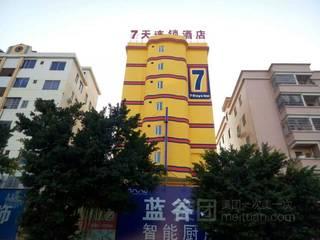 7天连锁酒店(四会大道中店)