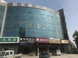 如家精选酒店(沂南历山路县政府店)