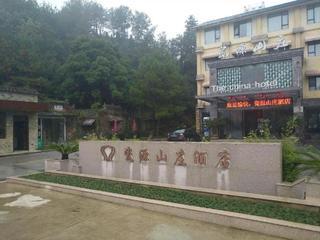 景德镇瓷源山庄酒店