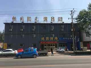 新泰市速八宾馆有限公司
