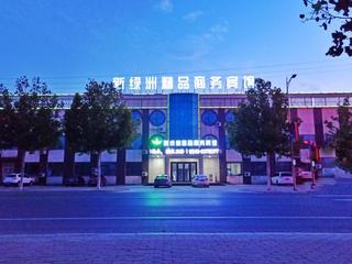 新绿洲连锁酒店(孤岛欣马酒厂店)