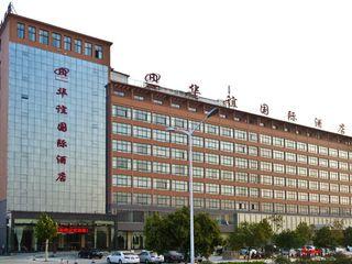 西平华谊国际酒店