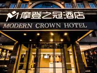 摩登之冠酒店(原国惠大酒店)