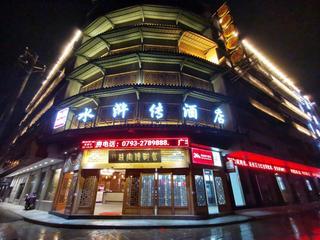 回禾·水浒传酒店