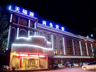 天福源商务宾馆