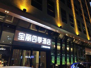 汕尾宝丽四季酒店