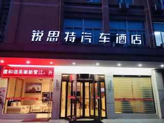 锐思特酒店(温州平阳鳌江火车站店)