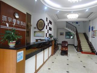 环宇便捷酒店