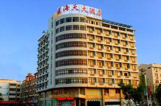 星海天大酒店