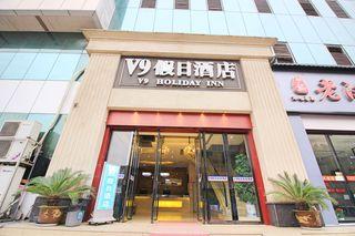 威玖假日酒店(汉口火车站财神广场店)
