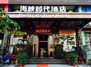 海峡时代酒店