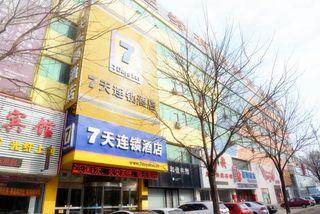 7天连锁酒店(葫芦岛火车站广场店)