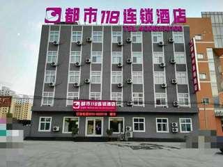 都市118连锁酒店(滦县火车站店)