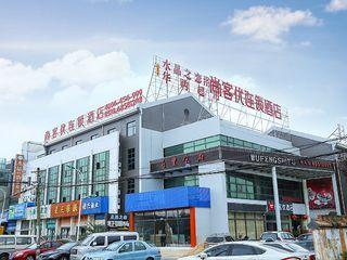 尚客优连锁酒店(无锡太湖梅园地铁总站店)