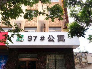 97号公寓