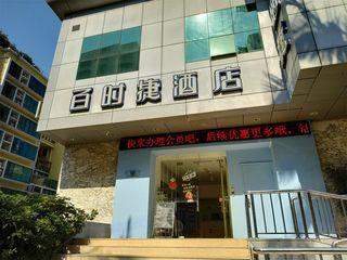 百时捷酒店(长平路店)