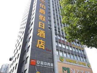 伯爵假日酒店(双岗店)