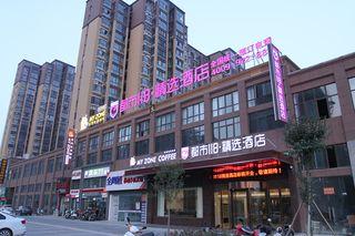 都市118·精选酒店(射阳新城锦绣店)
