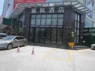 麗枫酒店(廉江大道电信大楼店)