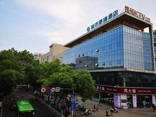 城市便捷酒店(宜昌当阳步行街雅斯国际店)