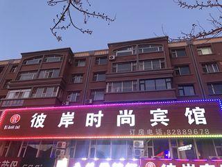 彼岸时尚宾馆(新天地店)