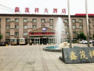 鑫茂祥大酒店