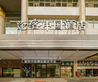 途客中国酒店(李家村万达广场店)