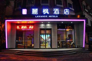 麗枫酒店(五大道店)