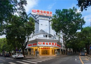 维也纳酒店(深圳东门老街店)