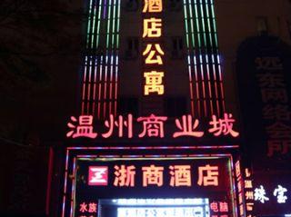 嘉峪关浙商酒店公寓